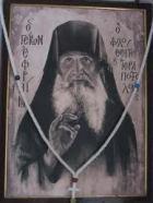Старац Јефрем