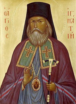 Резултат слика за Свети Игњатије Брјанчанинов