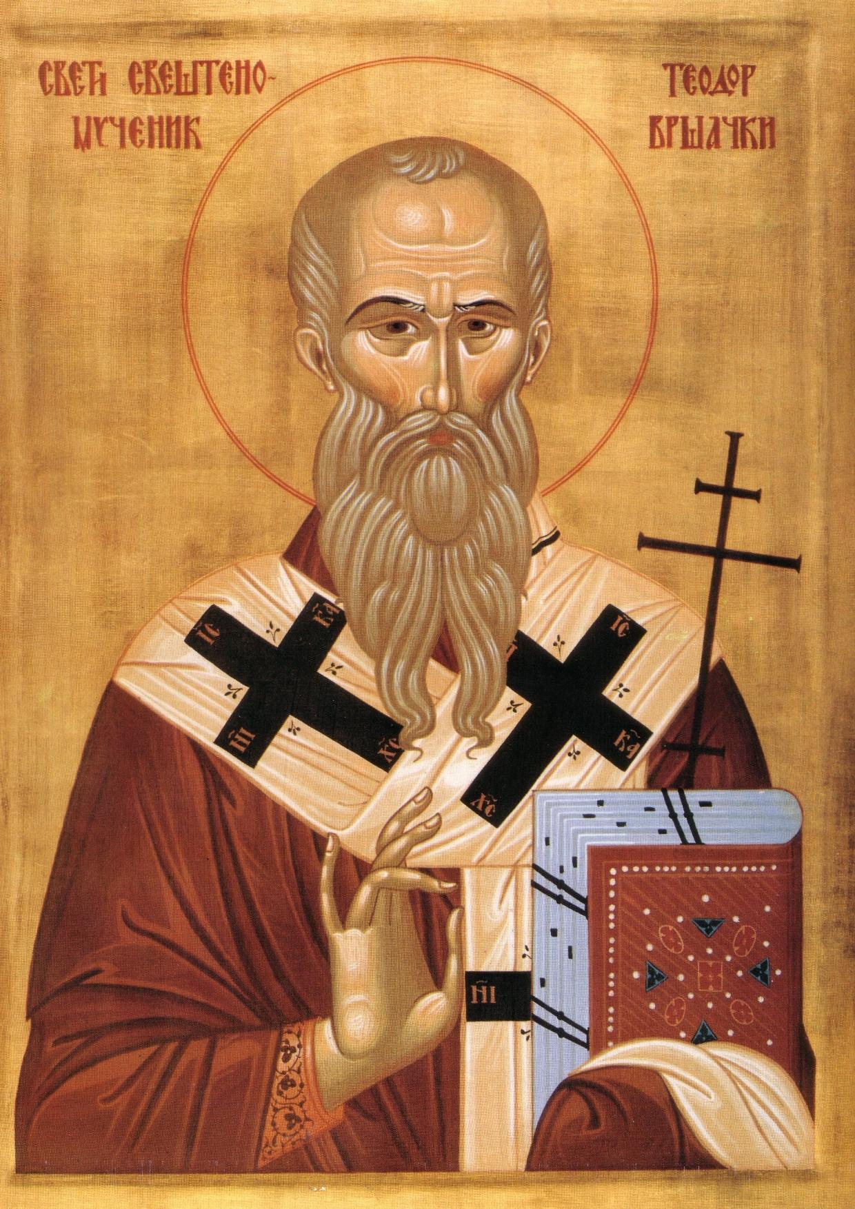 Αποτέλεσμα εικόνας για Свети свештеномученик Теодор вршачки