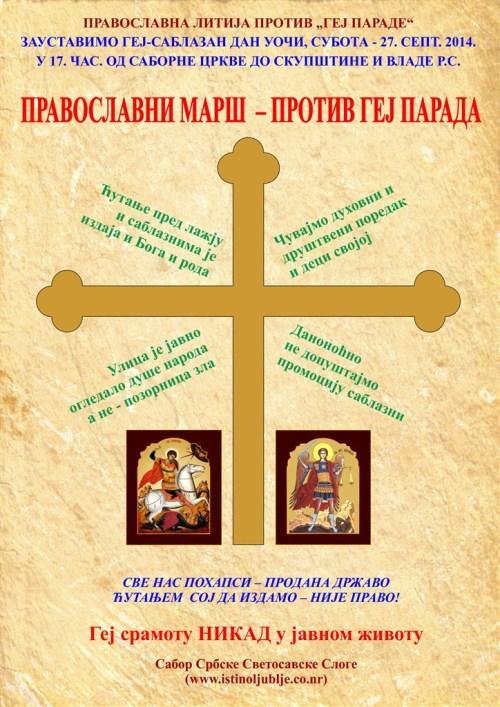 Protiv parade - sept 2014 plakat. JPG. OBR