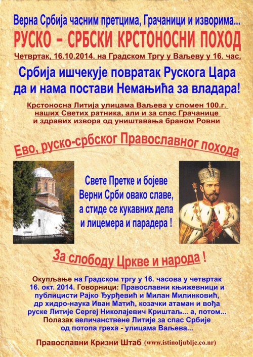 Rusko srpska litija - oktobar 2014- A3