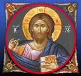 Господ Исус Христос