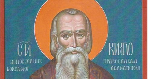 Резултат слика за Свети Исповедник протосинђел Кирило Цвјетковић
