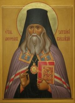 Св.-Феофан